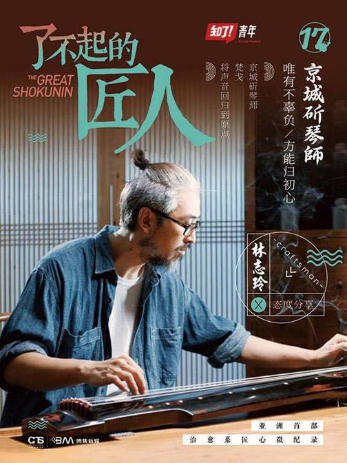 了不起的匠人17:京城斫琴师