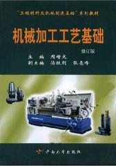 机械加工工艺基础(修订版)(仅适用PC阅读)