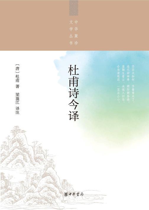 杜甫诗今译--中华聚珍文学丛书
