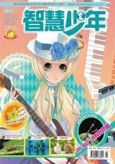 智慧少年 月刊 2011年05期(电子杂志)(仅适用PC阅读)