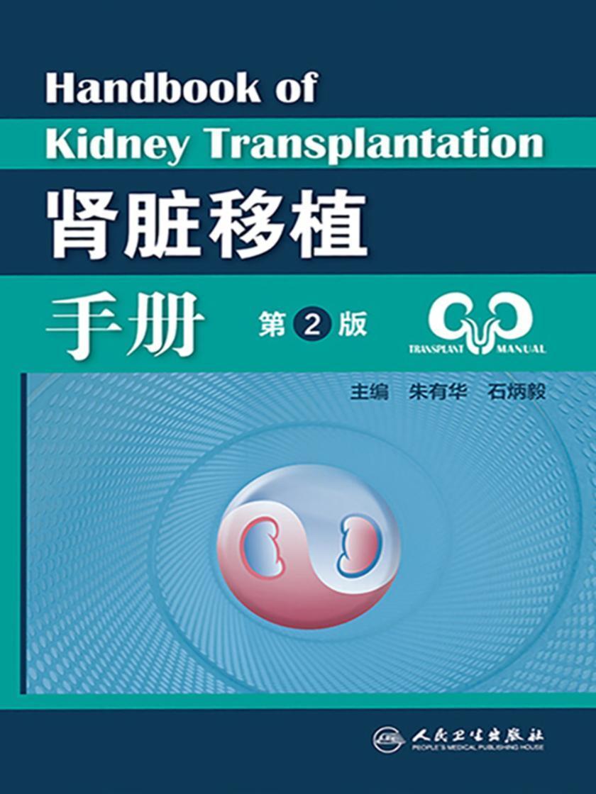 肾脏移植手册(第2版)