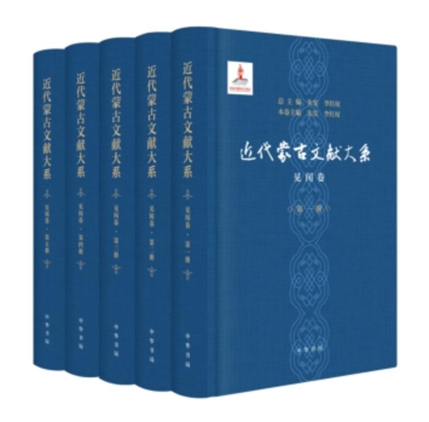 近代蒙古文献大系见闻卷全五册