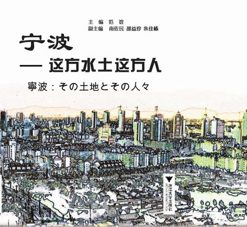宁波——这方水土这方人(汉日对照)