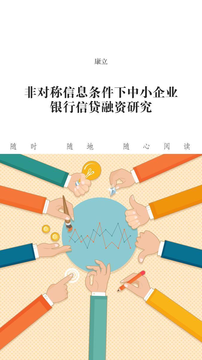 非对称信息条件下中小企业银行信贷融资研究