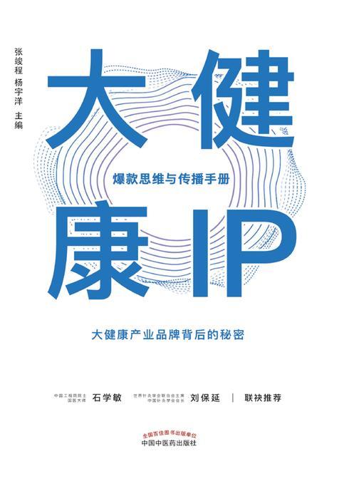 大健康IP:爆款思维与传播手册