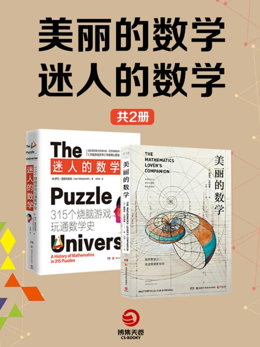 迷人的数学+美丽的数学(共2册)