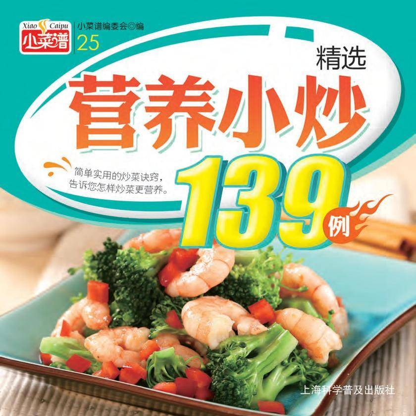 精选营养小炒139例