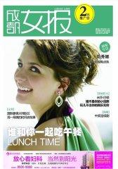成都女报 周刊 2011年24期(电子杂志)(仅适用PC阅读)
