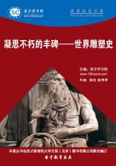 [3D电子书]圣才学习网·世界历史百科:凝思不朽的丰碑——世界雕塑史(仅适用PC阅读)