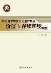 河北省非物质文化遗产项目价值与存续环境研究