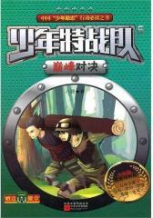 """少年特战队:  对决(中国青少年励志必读之书,少年版""""我是特种兵"""")(试读本)"""