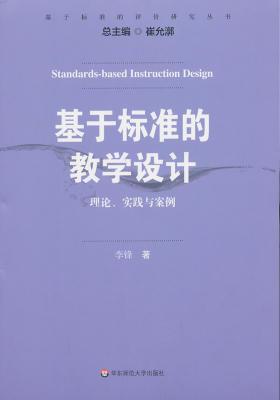 基于标准的教学设计:理论、实践与案例(基于标准的评价研究丛书)