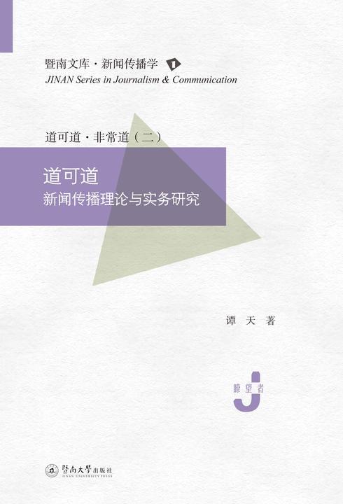 暨南文库.新闻传播学·道可道—新闻传播理论与实务研究