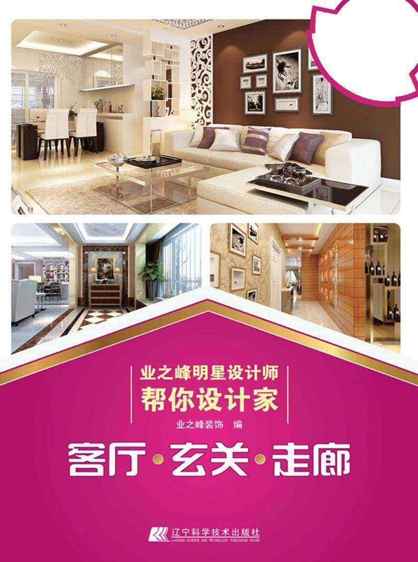 业之峰明星设计师帮你设计家——客厅·玄关·走廊