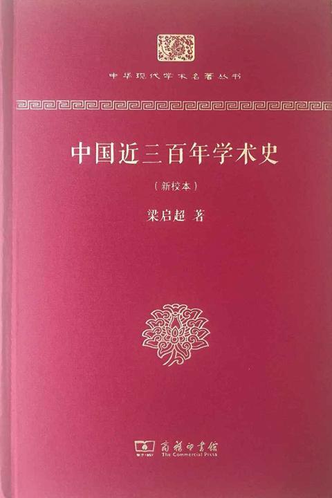 中国近三百年学术史(新校本)(精装本)(中华现代学术名著丛书(精装本))