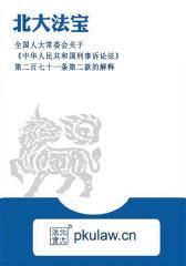 全国人大常委会关于《中华人民共和国刑事诉讼法》第二百七十一条第二款的解释