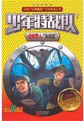 """少年特战队:拯救野人""""乌拉拉""""(中国青少年励志必读之书,少年版""""我是特种兵"""")(试读本)"""