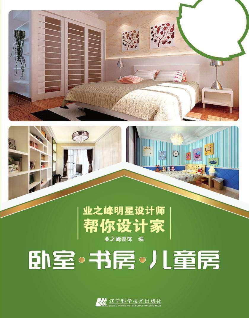 业之峰明星设计师帮你设计家——卧室·书房·儿童房
