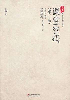 课堂密码(第2版)(大夏书系)