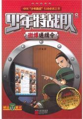 """少年特战队:微博通缉令(中国青少年励志必读之书,少年版""""我是特种兵"""")(试读本)"""
