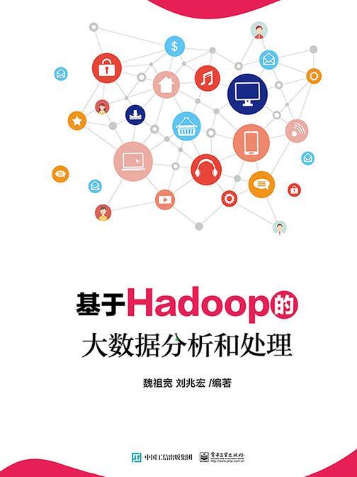 基于Hadoop的大数据分析和处理
