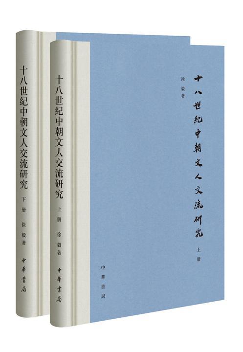 十八世纪中朝文人交流研究全二册
