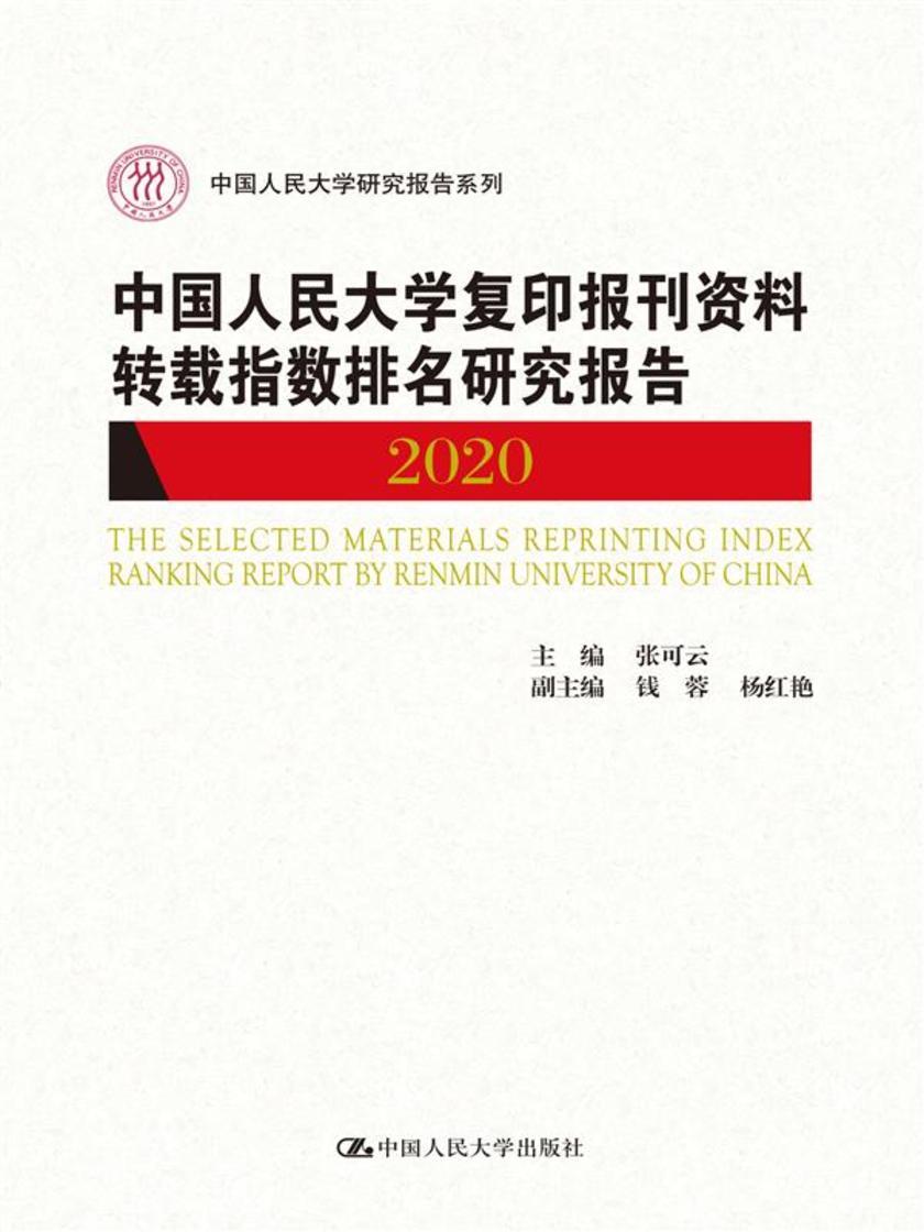 中国人民大学复印报刊资料转载指数排名研究报告2020