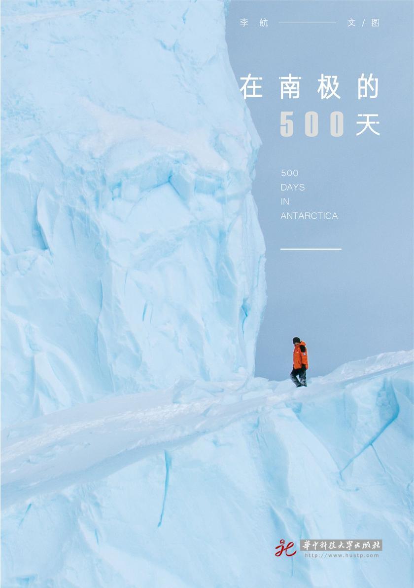 在南极的500天
