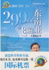 299美金飞遍东南亚(试读本)