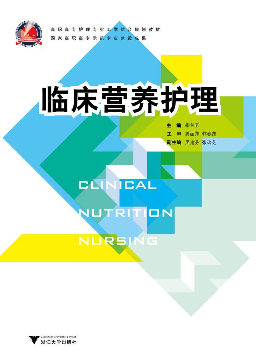 临床营养护理