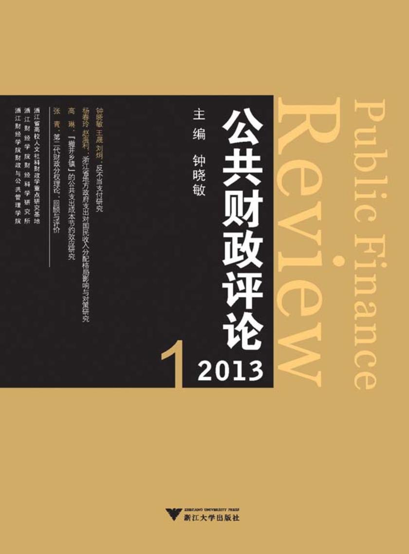 公共财政评论2013 1(仅适用PC阅读)