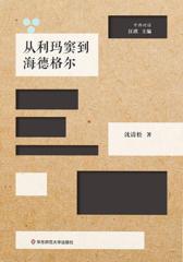 从利玛窦到海德格尔:跨文化脉络下的中西哲学互动(中西对话)