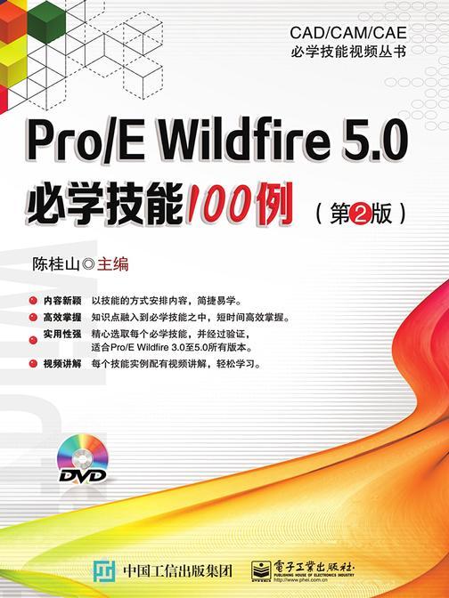 Pro/E Wildfire 5.0必学技能100例(第2版)