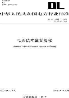 DL/T 1199—2013 电测技术监督规程
