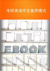 考研英语作文套用模式(仅适用PC阅读)