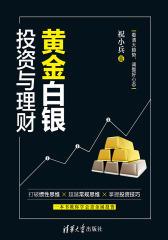 黄金白银投资与理财