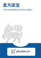 中华人民共和国安全生产法(2014修正)