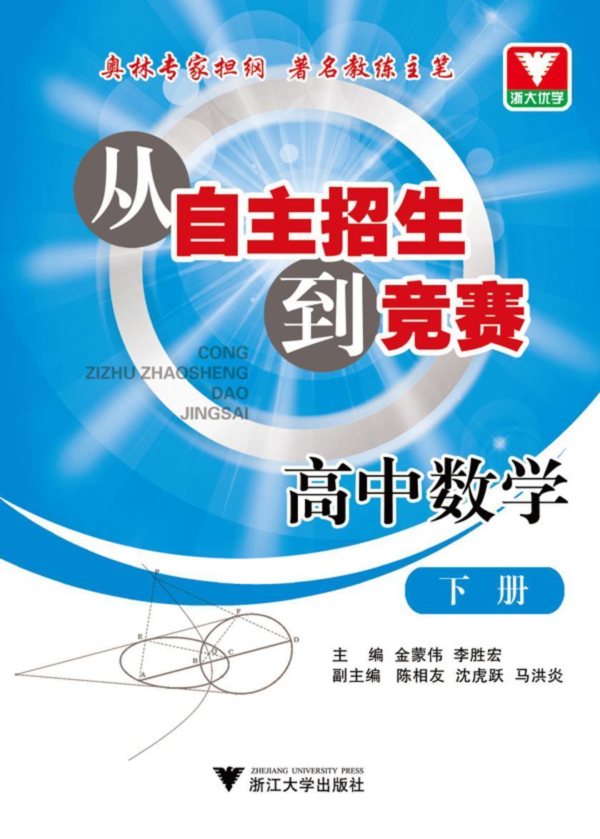 从自主招生到竞赛:高中数学(下册)(仅适用PC阅读)