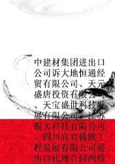 中建材集团进出口公司诉北京大地恒通经贸有限公司、北京天元盛唐投资有限公司、天宝盛世科技发展(北京)有限公司、江苏银大科技有限公司、四川宜宾俄欧工程发展有限公司进