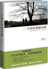 一个村庄里的中国:熊培云沉潜十年心血大作,从中国村庄读懂中国社会(试读本)