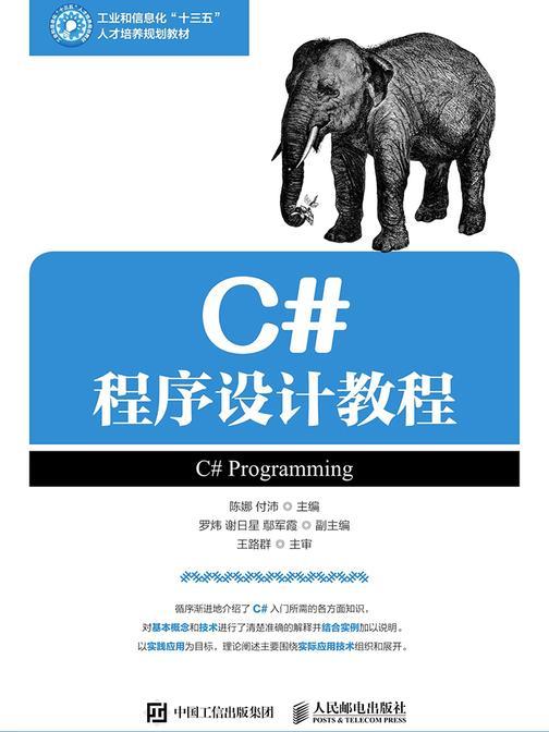 C#程序设计教程