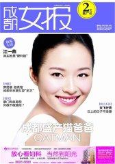 成都女报 周刊 2011年22期(电子杂志)(仅适用PC阅读)