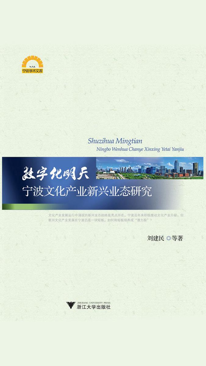 数字化明天:宁波文化产业新兴业态研究