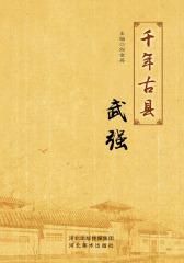 千年古县——武强