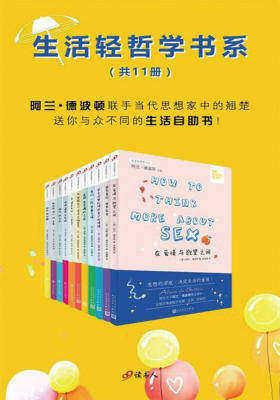 """""""生活轻哲学""""书系(全11册)"""