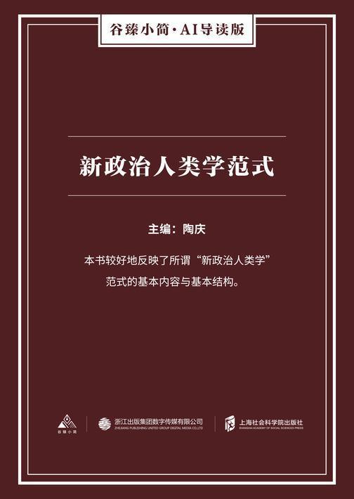 新政治人类学范式(谷臻小简·AI导读版)