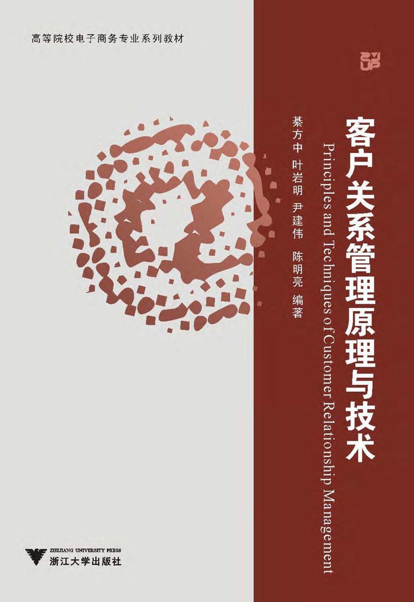 客户关系管理原理与技术(第二版)