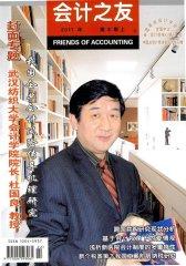 会计之友 旬刊 2011年22期(电子杂志)(仅适用PC阅读)