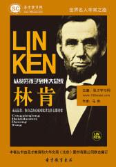 [3D电子书]圣才学习网·世界名人非常之路:林肯(仅适用PC阅读)
