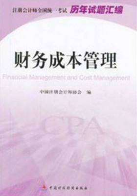 财务成本管理(2014历年试题汇编)